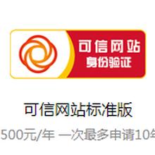 可信网站认证,可信网站验证标准版