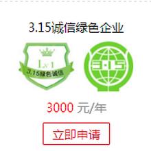 互联网3.15诚信认证,电子商务数字服务中心3.15诚信认证的好处
