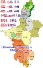 宁夏400电话办理中心,宁夏400电话号码申请中心