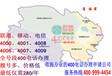 青海400电话申请办理中心,青海便宜的400电话代理商