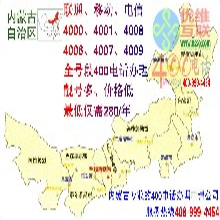 内蒙古400电话在那申请办理,内蒙古400号码业务办理