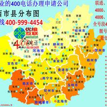 广西在那里申请办理400电话号码,400电话网上申请中心