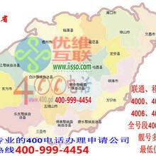 400电话如何申请,海南400电话如何申请