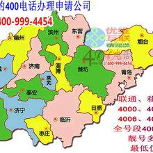 山东400电话办理,山东申请400电话的优势