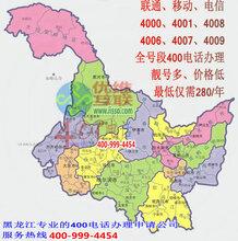黑龙江400电话办理,黑龙江在那申请400电话号码