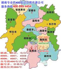 湖南400电话办理,湖南在哪可以找到400电话代理公司