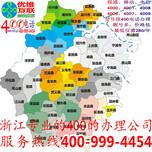 浙江400电话办理,浙江400电话网上受理中心图片