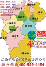 江西400电话办理,江西便宜的400电话申请公司