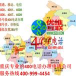 重庆400电话办理,重庆便宜的400电话业务申请中心图片