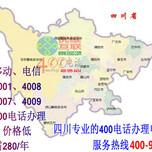 四川400电话办理,四川400电话申请中心图片
