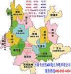 云南400电话业务办理公司,便宜的云南400电话网上申请中心图片