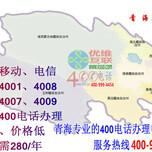青海400电话办理,青海便宜的400电话网上申请中心图片