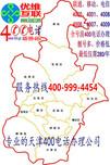天津400电话办理,天津便宜的400电话申请公司图片
