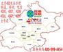 北京400电话办理,北京便宜的400电话申请公司