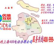 上海400电话办理,上海400电话申请图片