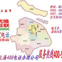 上海400电话办理,上海400电话申请