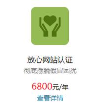 中国电子认证服务产业联盟是什么鬼,放心网站认证可靠吗