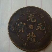 古钱币光绪元宝图片及价格在线咨询图片