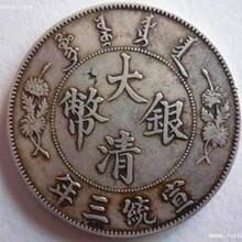 大清银币值多少钱,河南电视台古董鉴定交易中心图片