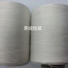 南山工业缝包线销售批发图片