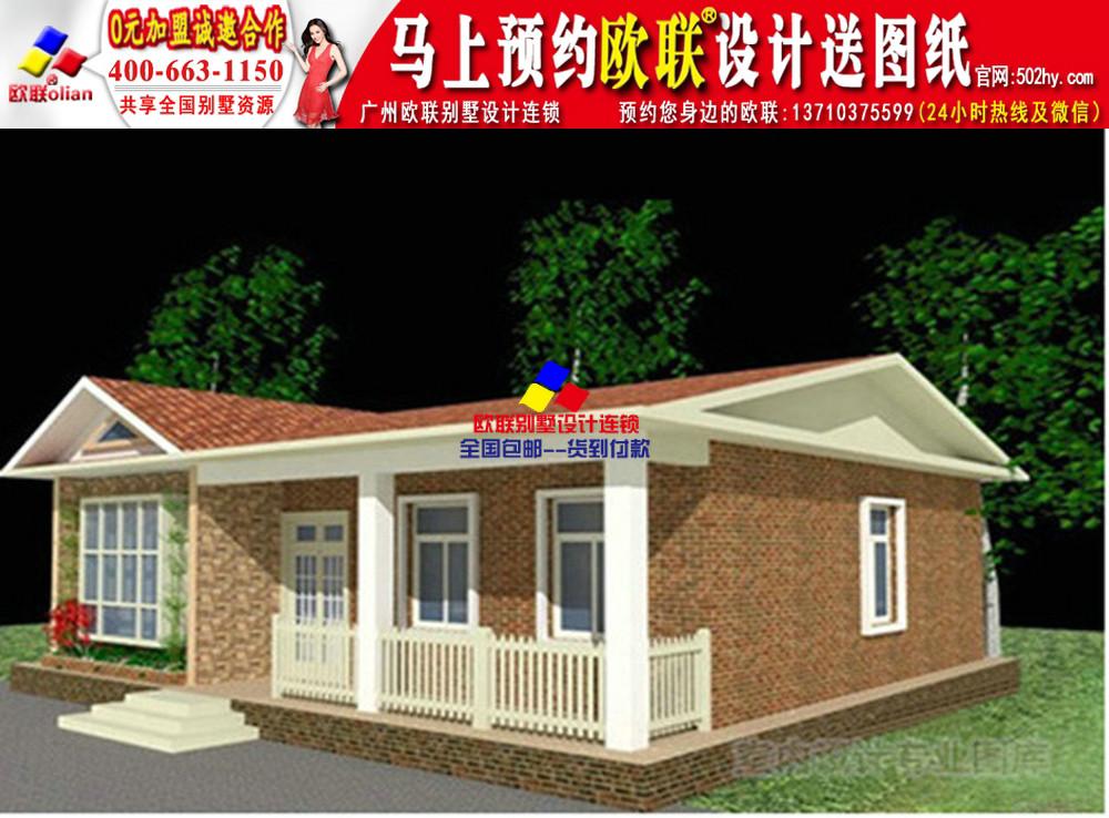 【农村平顶房屋设计图欧联别墅设计连锁h423