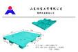 山东润宝塑料托盘厂供应各种规格尺寸托盘、塑料托盘、仓储垫板