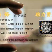 深圳摆账不知道哪里找资方,来找我,公司在国贸,欢迎考察
