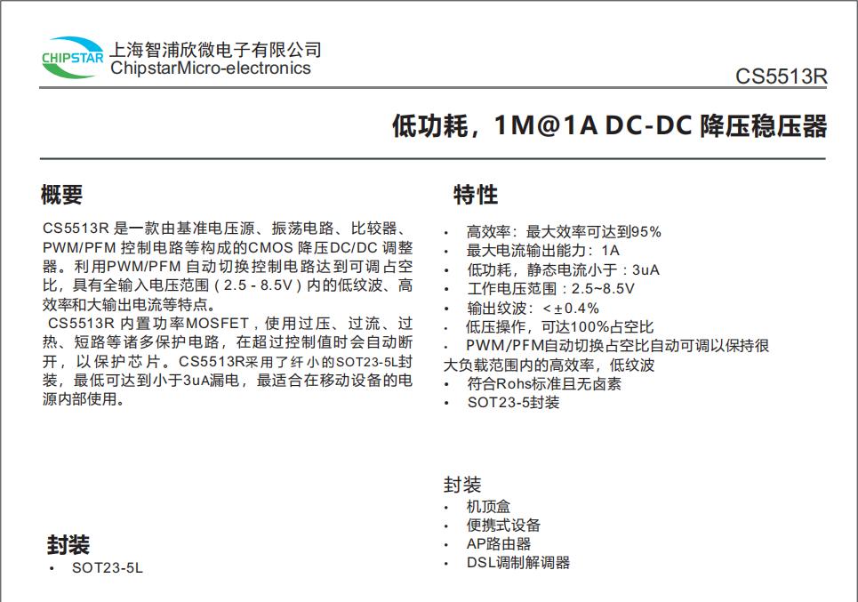 CS5513R低功耗频率1M+1A电流DC-DC降压稳压器
