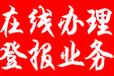 杭州日报广告部-电话