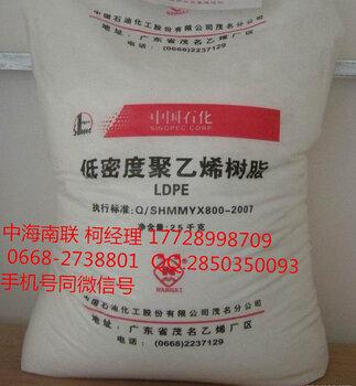 中石化2520D改性塑料LDPE2520D吹塑級