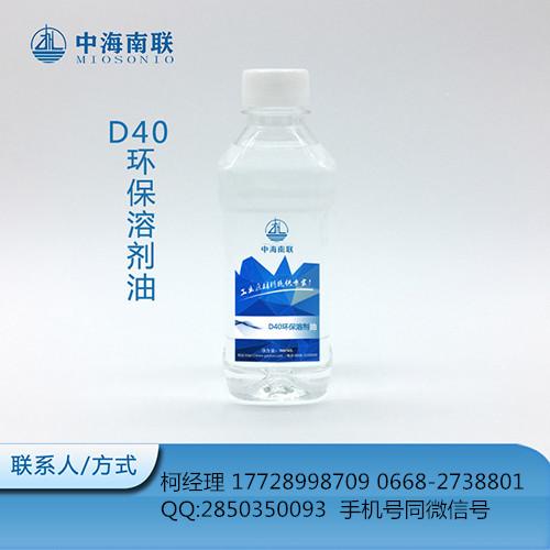 D40溶剂油