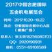 2017中国合肥国际五金机电展览会