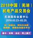 2018中国芜湖国际电线电缆及材料设备展览会