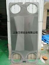 上海艾保厂家直销耐强酸强碱C276哈氏合金板式换热器不锈钢板式换热器板片