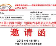 2016第十四届中国(广州)国际汽车用品及汽车改装展展会日程图片