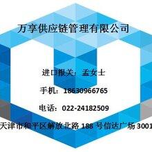 天津二手设备进口报关公司哪家速度快