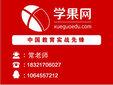 上海成人專升本培訓機構,幫助工作繁忙的上班族升學歷圖片