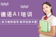 上海哪里培訓德語、嚴選師資、中外教結合