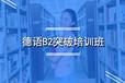 上海法語培訓班、小班教學更好互動