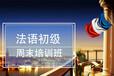 上海學法語哪家培訓班好、體驗原汁原味的法語風情