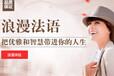 上海法語TCF培訓班、達到出國留學水準