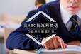 上海嘉定英語口語培訓哪家好、引導學員開口秀英語