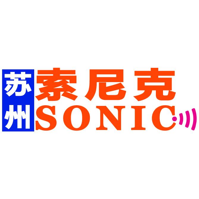 苏州索尼克超声科技有限公司