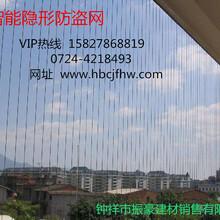 供應安慶市楚居智能隱形防護網圖片