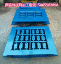 保温砖模具生产厂家图片
