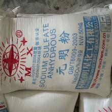 潍坊硫酸钠厂家图片