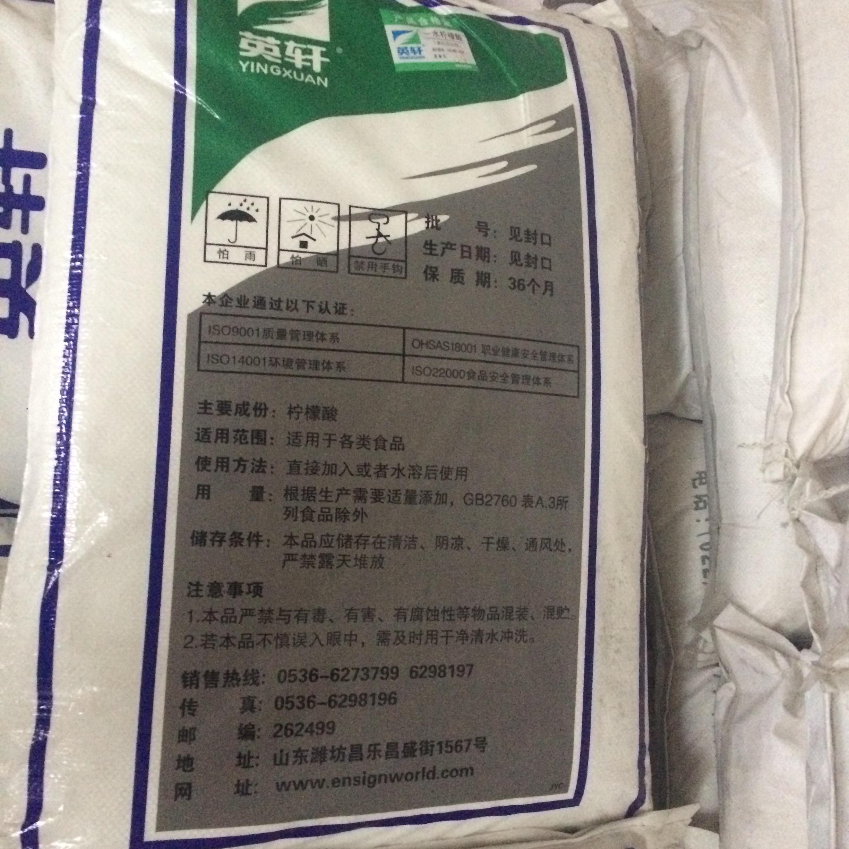 河南许昌英轩无水柠檬酸代理商