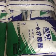 河南洛阳英轩无水柠檬酸价格图片