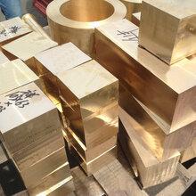 H59雕刻黄铜板 耐磨中厚黄铜板切↓割图片