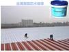 彩钢瓦防水涂料求购红色金色屋面防腐防锈材料补漏维修